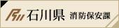石川県消防保安課